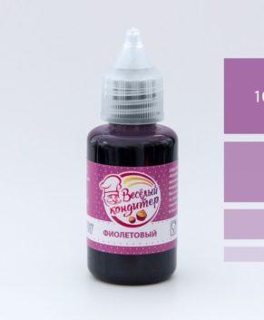 Краситель жидкий Веселый кондитер Фиолетовый