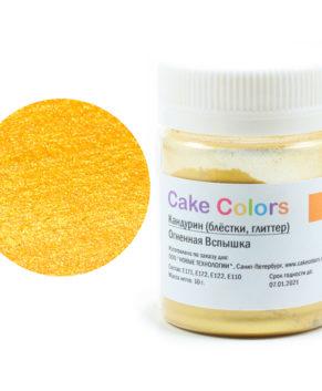 Краситель сухой перламутровый Огненная вспышка, 10г (блёстки) Cake Colors
