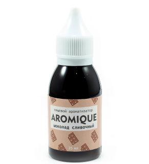 Пищевой ароматизатор Aromique шоколад сливочный