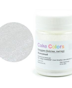 Краситель сухой перламутровый Жемчужный, 10г (блёстки) Cake Colors