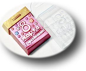 Пластиковая форма для шоколада Календарь 8 марта
