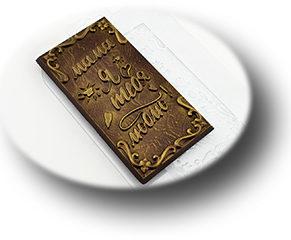 Пластиковая форма для шоколада, Плитка Люблю маму