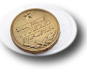 Пластиковая форма для шоколада, Медаль защитнику рубежей