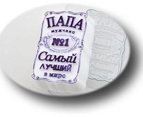 Пластиковая формочка для шоколада, Папа самый лучший