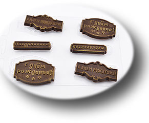 Пластиковая форма для шоколада, Шоко-поздравляшки