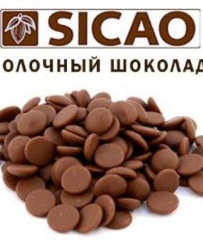 Шоколад молочный SICAO