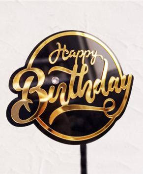 Топпер Happy Birthday с алмазом черный с золотой надписью(Круг)