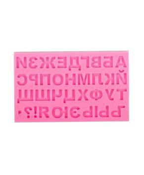 Молд силиконовый Алфавит Русский