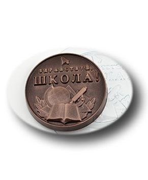 Пластиковая форма для шоколада Медаль Здравствуй, школа