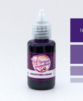 Краситель жидкий Веселый кондитер Фиолетово-синий