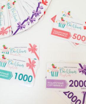Подарочный сертификат номиналом 1000