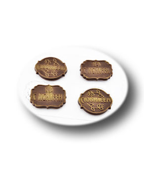 Пластиковая форма для шоколада С Юбилеем
