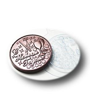 Пластиковая форма для шоколада Медаль Новогодняя №2