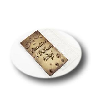 Пластиковая форма для шоколада С Новым 2020 годом