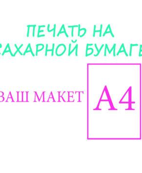 Печать на сахарной бумаге А4 (ваш макет)