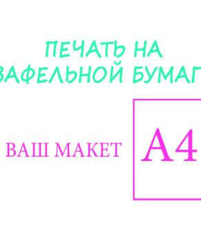 Печать на вафельной бумаге 0,65мм, А4 (ваш макет)