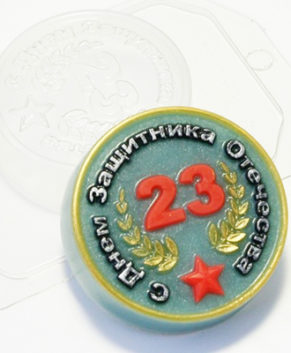 Пластиковая форма для шоколада, Медаль 23 Февраля