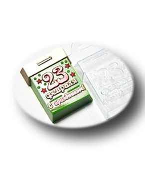 Пластиковая форма для шоколада, Календарь 23 Февраля