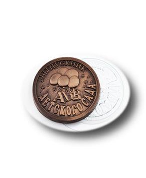 Пластиковая форма для шоколада Детсадовский выпускник