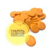 Глазурь кондитерская со вкусом апельсина