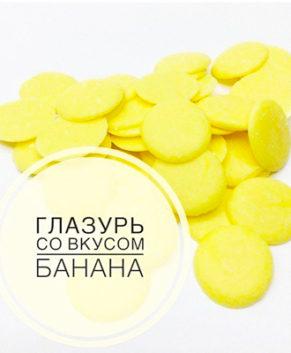 Глазурь кондитерская со вкусом Банана