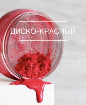Кандурин Диско красный, 10гр