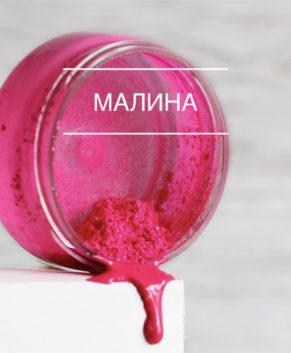 Краситель сухой перламутровый Малина, 10гр