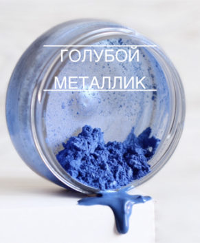 Кандурин Голубой металлик, 10гр