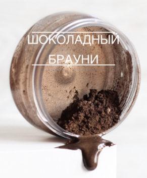 Краситель сухой перламутровый Шоколадный брауни, 10гр