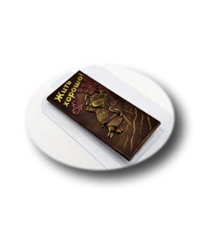 Пластиковая форма для шоколада, Плитка Жить хорошо