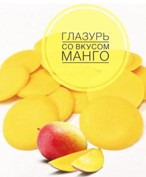 Глазурь кондитерская со вкусом Манго