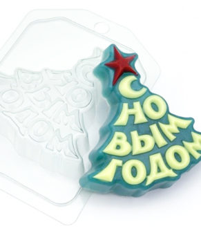 Пластиковая форма для шоколада Елка С Новым годом