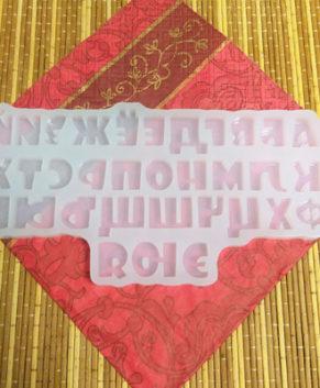 Молд силиконовый Алфавит Заглавные буквы