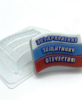 Пластиковая форма для шоколада, Флаг Защитнику Отечества