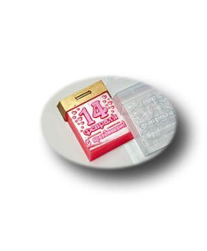 Пластиковая форма для шоколада, Календарь 14 февраля