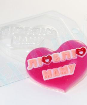 Пластиковая форма для шоколада Люблю маму на сердце
