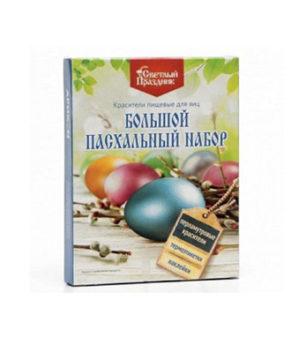 Красители пищевые для яиц Большой пасхальный набор